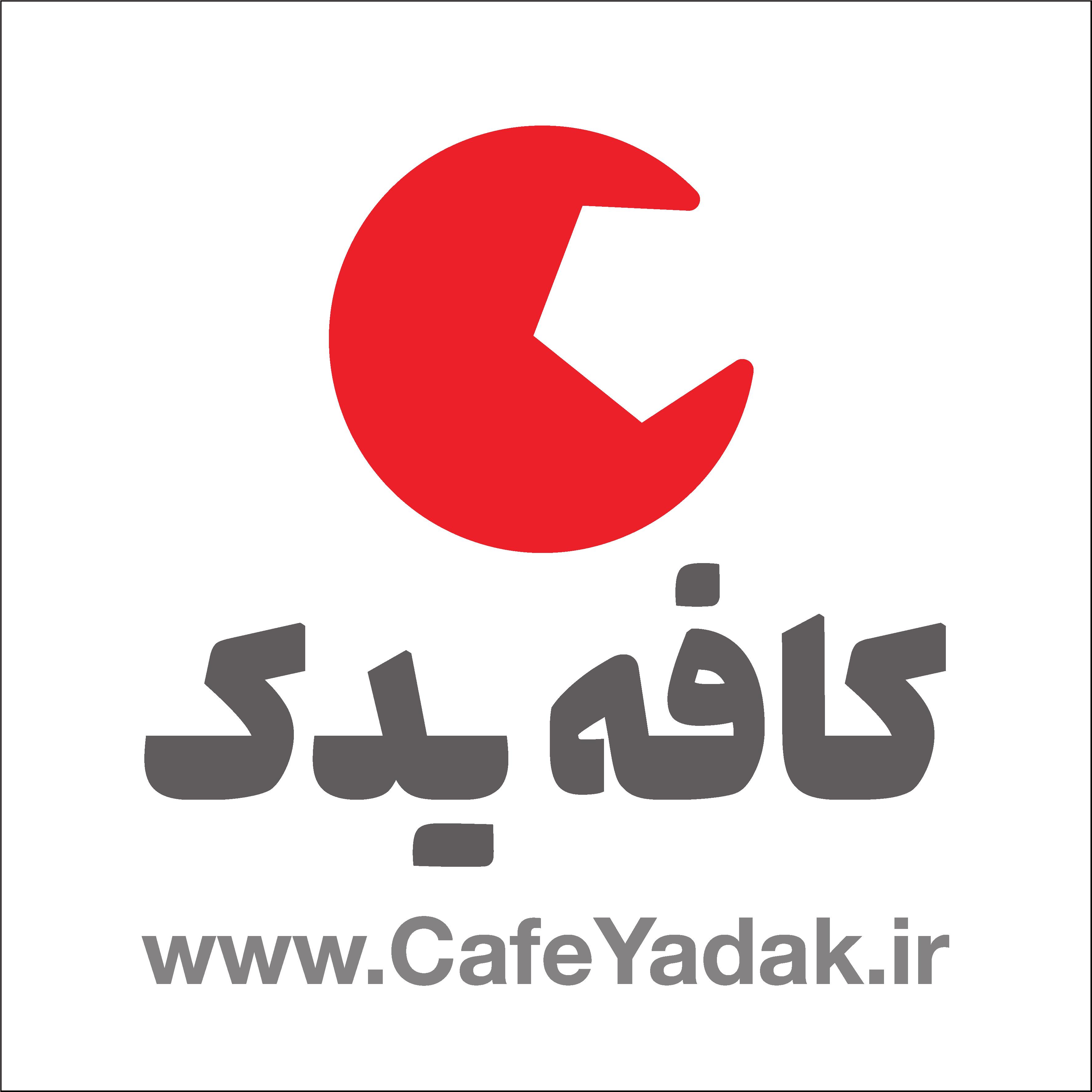 کافه یدک | فروشگاه اینترنتی خرید لوازم یدکی خودرو